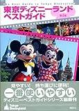 東京ディズニーランドベストガイド第4版 (ディズニーベストガイド)