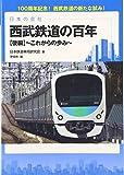 日本の会社 西武鉄道の百年【後編】: これからの歩み