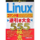 Linux逆引き大全555の極意 コマンド編