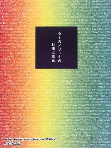 タナカノリユキForgot Password