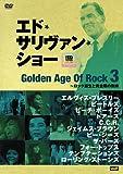 """エド・サリヴァン presents """"ゴールデン・エイジ・オブ・ロック3"""" ~ロック誕生と黄金期の到来 [DVD]"""
