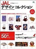 JALデザインコレクション―日本航空の全面協力で完成した初のデザインブック (エイムック (1152))