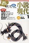小説現代 2012年 01月号 [雑誌]