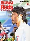 Urawa Reds Magazine (浦和レッズマガジン) 2014年 05月号 [雑誌]