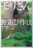 モリさんの野遊び作法 (BE‐PAL BOOKS)