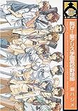 脱げ!聖アリス学園高校野球部 / 瀧 ハジメ のシリーズ情報を見る