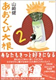 あおくび大根 (2) (MFコミックス―フラッパーシリーズ)
