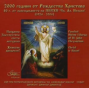 Anon. - Paschal Divine Liturgy of St John Chrysostom