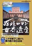 NHK 探検ロマン世界遺産 アルハンブラ宮殿 (講談社 DVDBOOK)