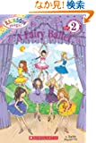 A Fairy Ballet: Rainbow Magic (Scholastic Readers)