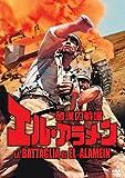 砂漠の戦場 エル・アラメン