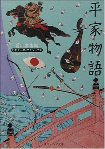 平家物語 (角川ソフィア文庫―ビギナーズ・クラシックス)