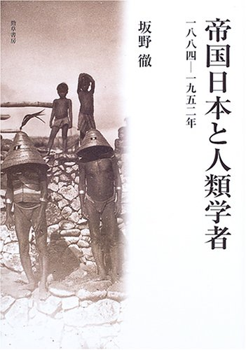 帝国日本と人類学者―一八八四‐一九五二年