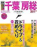 千葉房総ベストガイド 2011年版 (SEIBIDO MOOK Best GUIDE)