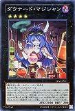 遊戯王カード ダウナードマジシャンスーパー