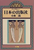 インタビュー 日本の出版社