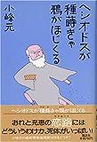 ヘシオドスが種蒔きゃ鴉がほじくる (1981年)