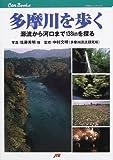 多摩川を歩く JTBキャンブックス