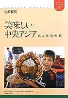 美味しい中央アジア―食と歴史の旅 (ユーラシアブックレット)