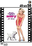 メリーに首ったけ [DVD]