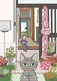 うちの老猫の言うことにゃ: 1 (KCGコミックス)