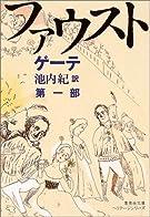 ファウスト 第一部 新訳決定版 (集英社文庫ヘリテージシリーズ)