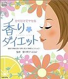 香りダイエット—かぐだけでヤセる (f.i.t.books)