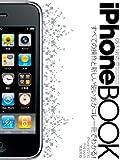 iPhoneBOOK (INFOREST MOOK PC・GIGA特別集中講座 359)