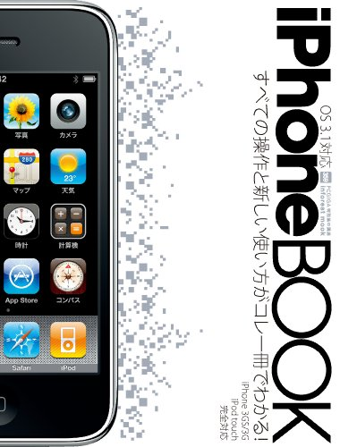 iPhoneBOOK (INFOREST MOOK PC・GIGA特別集中講座 359)