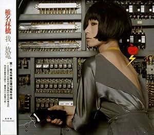Shiina Ringo - Watashi to Hoden - Amazon.com Music