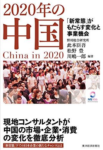 2020年の中国