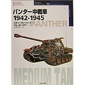 パンター中戦車1942‐1945 (オスプレイ・ミリタリー・シリーズ―世界の戦車イラストレイテッド)
