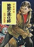 少年探偵江戸川乱歩全集〈35〉地獄の道化師