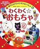 わくわく☆おもちゃ (手づくりアンパンマンといっしょ 1)