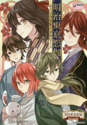 明治東亰恋伽 ムーンライト・メモリーズ (DNAメディアコミックス)