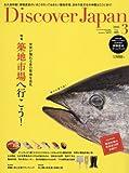 Discover Japan (ディスカバー・ジャパン) 2016年 03月号