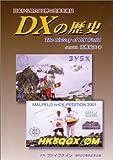DXの歴史―日本から見たDX界の史実を検証