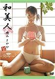 磯山さやか 和美人 [DVD]