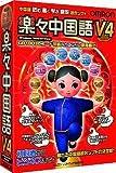 楽々中国語V4