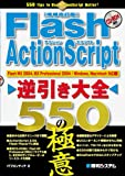 Flash ActionScript�հ�����550�ζ˰�