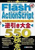 Flash ActionScript逆引き大全550の極意
