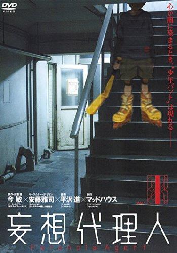 妄想代理人 vol.1 [レンタル落ち]