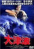 大津波 [DVD]