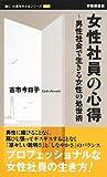 女性社員の心得~男性社会で生きる女性の処世術 (働く・仕事を考えるシリーズ)