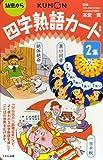 四字熟語カード 2集