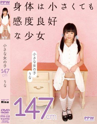 小さな女の子 147cm りな [DVD]
