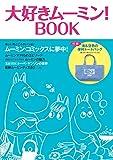 大好きムーミン! BOOK