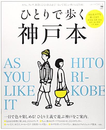 ひとりで歩く神戸本―カフェ、ランチ、雑貨にひとり飲みまで!歩いて楽しい (えるまがMOOK)