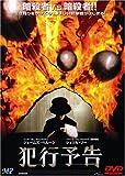 犯行予告 [DVD]