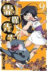 アニメ化もされた人気漫画「ほんとにあった!霊媒先生」第9巻